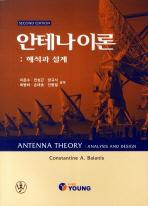 안테나 이론(해석과 설계)(SECOND EDITION)
