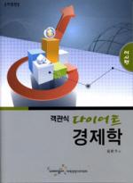 다이어트 경제학: 미시편(객관식)(2010)