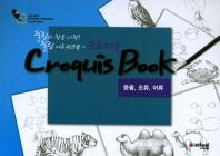 크로키북: 동물 조류 어류