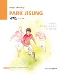 Park Jisung 박지성