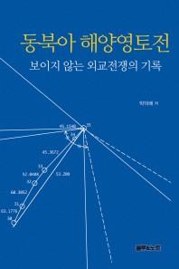 동북아 해양영토전