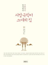서방 극락이 그대의 집