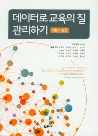 데이터로 교육의 질 관리하기: 이론과 실천