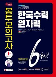 All-New 한국수력원자력(한수원) 직무역량검사 NCS 봉투모의고사 6회분(2020 하반기)