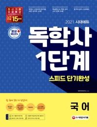 시대에듀 국어 스피드 단기완성(독학사 1단계)(2021)