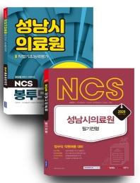 NCS 성남시의료원 필기전형 + 성남시의료원 3회분 봉투모의고사(2020 하반기) 세트