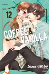 커피&바닐라. 12