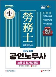 2022 EBS 특강 공인노무사 노동법 관계법령집(기출지문 OX)