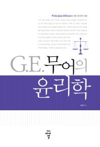 G. E. 무어의 윤리학