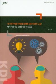 국가연구개발 사업화 정책에 대한 비판적 고찰: 대학 기술이전 전담조직을 중심으로
