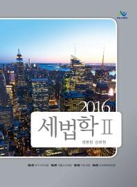 세법학. 2(2016)(인터넷전용상품)