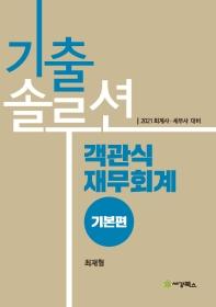 기출솔루션 객관식재무회계: 기본편 (2021)