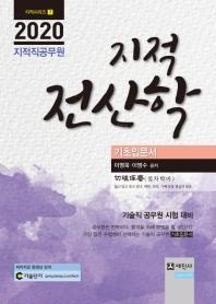 지적전산학 기초입문서(지적직공무원)(2020)