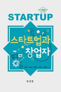 스타트업과 창업자
