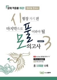 원유철 한국사 시풀모 시즌 3