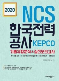 NCS 한국전력공사 KEPCO 기출유형분석+실전모의고사(2020)