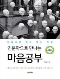 인문학으로 만나는 마음공부(큰글자책)