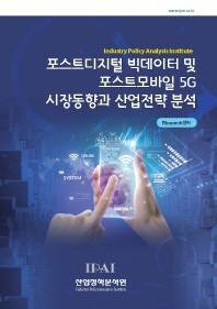 포스트디지털 빅데이터 및 포스트모바일 5G 시장동향과 산업전략 분석