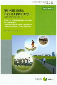웰빙사회를 선도하는 건강도시 조성방안 연구. 2