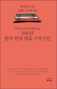 한국 현대 대표 서정시선(2016)