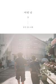 어떤 날. 7: 꿈결 같은 여행