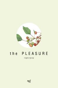 이랑의 엽서북: the Pleasure