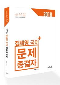 정채영 국어 문제종결자(2018)