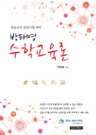 박태영 수학교육론