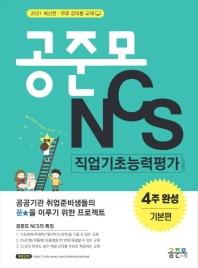 공준모 NCS 직업기초능력평가 4주 완성 기본편(2021)