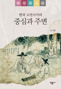 한국 고전시가의 중심과 주변