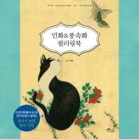 민화&풍속화 컬러링북