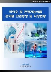 바이오 및 건강기능식품 분야별 산업동향 및 시장현황