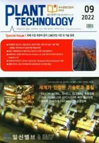 플랜트기술(2021년 9월호)