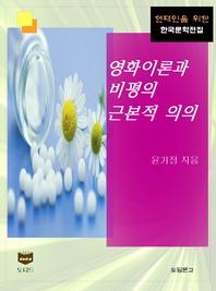 영화이론과 비평의 근본적 의의 (한국문학전집 451)