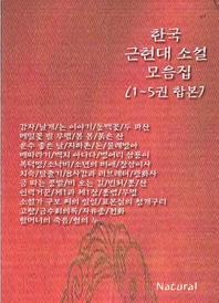 한국 근현대 소설 모음집 (1~5권 합본)