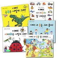 꿈터/유아 미술워크북 똑똑해지는 그리기책 1-5세트(전5권)/아빠나자동차잘그리지+사마귀는어떻게+공룡+동