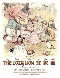 The Cozy Lion (Traditional Chinese)