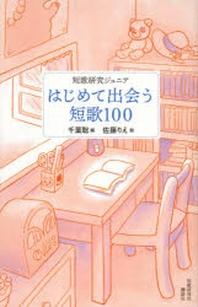 はじめて出會う短歌100 短歌硏究ジュニア