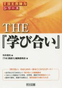 THE「學び合い」