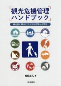 觀光危機管理ハンドブック 觀光客と觀光ビジネスを災害から守る
