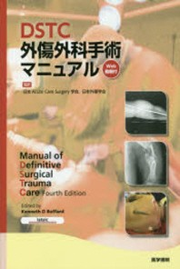 DSTC外傷外科手術マニュアル WEB動畵付