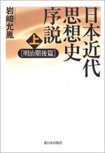 日本近代思想史序說 明治期後篇 上