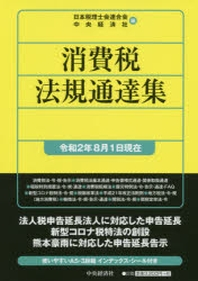 消費稅法規通達集 令和2年8月1日現在
