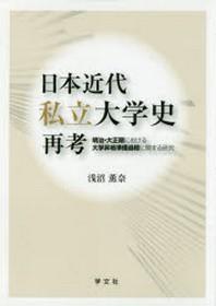 日本近代私立大學史再考 明治.大正期における大學昇格準備過程に關する硏究