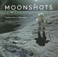 MOONSHOTS 宇宙探査50年をとらえた奇跡の記錄寫眞