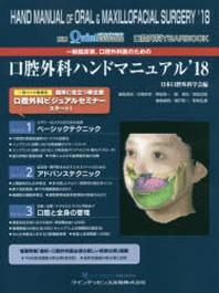 一般臨床家,口腔外科醫のための口腔外科ハンドマニュアル 口腔外科YEAR BOOK '18