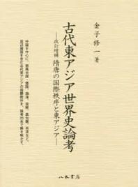 古代東アジア世界史論考