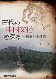 古代の中國文化を探る 道敎と煉丹術