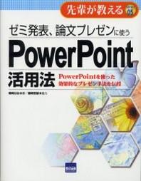 ゼミ發表,論文プレゼンに使うPOWERPOINT活用法 POWERPOINTを使った效果的なプレゼン手法を傳授