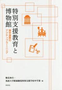 特別支援敎育と博物館 博學連携のアクティブラ-ニング